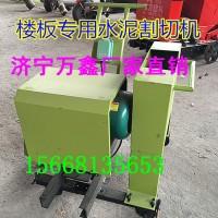 厂家直销 济宁万鑫供应楼板切割机 过木专用切割机
